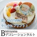 写真ケーキ デコレーションタルト 直径15cm誕生日ケーキに...