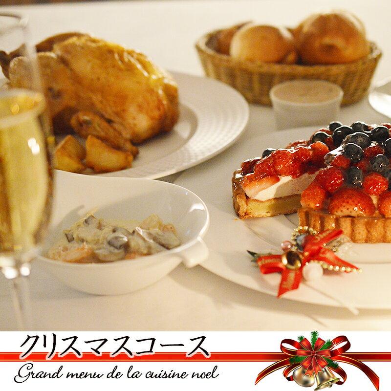 クリスマスケーキ付 フランス料理フルコースセットキッシュ・ローストチキン・パンのセット