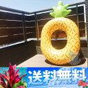 浮き輪 パイナップル pineapple 子供 子供用 大人 大人用 120 180 可愛い かわいい フロート 海 海水浴 ビーチ パイン 大人用 プール フルーツ 浮輪 うきわ フロート 大きい ビッグ インスタ インスタ映え SNS 浮き輪 大人 子供 120cm 180cm 水浴び象さん [pineapple/2]
