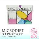 マイクロダイエット ココア 14食(離島・沖縄送料+500円)...