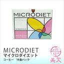 MICRODIET マイクロダイエット コーヒー 14食パック(離島・沖縄送料+500円)注文確定後