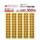 お試し100粒 耳つぼシール【マグレインN金粒100粒(