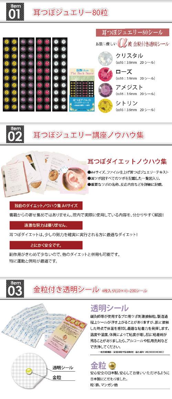 耳つぼジュエリー通信講座ディプロマ付き【送料無...の紹介画像2