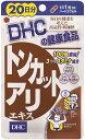 《メール便送料80円》DHC【ディーエイチシー】 トンカットアリエキス 20日分