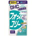 《メール便送料80円》DHC【ディーエイチシー】 フォースコリー 20日分