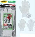 ショッピングケージ 男性用M寸_(2双で¥478と安!)10ゲージ薄手タイプの純綿滑り止め手袋_吸湿性がよく細かい作業に最適。【日本製】
