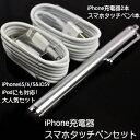 iPhone充電器 スマホタッチペンセット iPhone6 iPhone6/S iPhone5 アイフォン ケーブル タッチペン