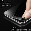 iPhone7 iPhone7PLUS iPhone6s PLUS 強化ガラスフィルム 全面 3D 保護 iPhone6PLUS 2.5Dラウンドエッジ 3Dタッチ対応 スマホシート スマホシール 9H au docomo softbank SIMフリースマホ アイフォン カーボン調