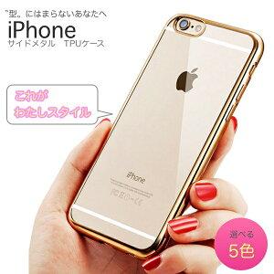 iPhone7 ケース iPhone7 Plus ケース iphone6 ケース iphone se ケース スマホケース iPhone 透明 iphone iPhone7ケース iPhone6 plus ケース カバー クリア シリコン バンパー 透明 カバー クリア アイフォン
