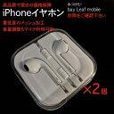 【2個セット】iPhoneマイク付きイヤホン