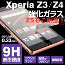 xperia Z3 SO-01G SOL26 Z4 SOV31/SO-03G Z5 強化ガラスフィル...