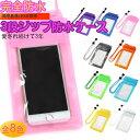 スマホ防水ケース iPhone7 7plus 6s 6sPlus SE 5s プラス ipx8 xperia galaxy
