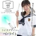 送料無料 ペンライト 12色切替 LED コンサートライトカラーチェンジ フェス led LED アイドル 声優 ももクロ AKB48 乃木坂46 ハロプロ 応援上映 ラブライブ アクア サンシャイン ミューズ ルミカ チアライト
