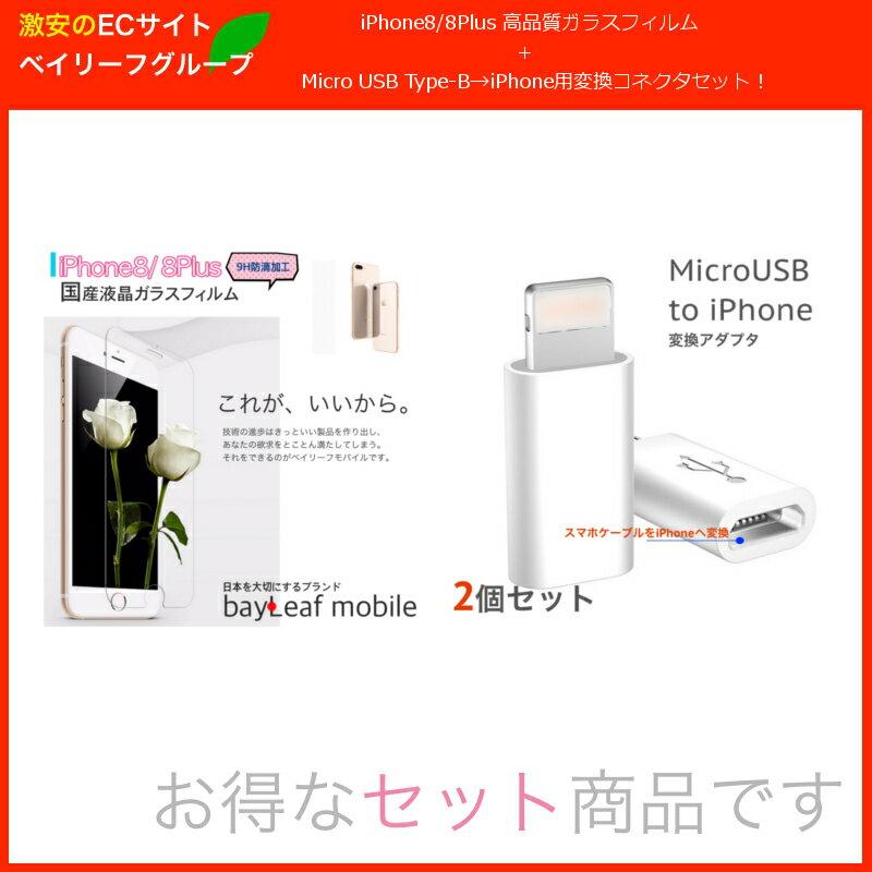 iPhone8 ガラスフィルム 液晶保護フィルム iphone8plusガラスフィルム Android to iPhone 変換 アダプター アンドロイドケーブルでアイフォン充電