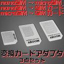 標準SIM マイクロSIM ナノSIM 変換アダプタ 3点セット For iPhone 4 4S 5 5S 5C 6 ナノシム→標準SIMorマイクロSIM マイクロSIM→標準SIM