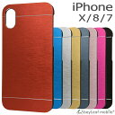 iPhoneX iPhone8 iphone7 iphone ケース アルミ メタル アイフォン ケース iphone5 ケース レザー カバー