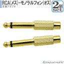 楽天卸販売のビットレインお得な2個セット RCAピンジャック→ 6.5mm モノラル標準プラグ 変換アダプタ ピン(RCA)プラグを6.5mmモノラル標準(フォン)プラグに変換