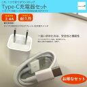 スマホ タイプC USB Type-C ケーブル 1m 充電ケーブル アダプタ usb コンセント acアダプタ アダプター USB2.0 Type-c対応充電ケー..