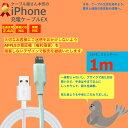 iPhone8 8Plus iPhone7 iPhoneSE iPhone6s USB ���ť����֥� ������ USB�����֥� 1m 100cm ���Ŵ� �ǡ����̿� �����ե��� �����ۥ�