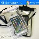 2個セット!スマホ 防水ケース iPhone7 iPhoneX/8ケース スマホカバー iPhone6 Plus 6s Plus SE ipx8 xperia galaxy 対応