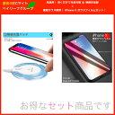 ショッピング保険 iPhone X 強化ガラスフィルム 液晶保護フィルム ガラスフィルム Qiワイヤレス充電器 QI 基準 無接点充電 スマホ急速充電器PL保険加入済み