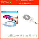 ショッピング iPhone7/6/5対応 ワイヤレス充電シート Qi(チー)対応充電器が利用可能 充電チップ Qiワイヤレス充電器 QI 基準 無接点充電 急速充電