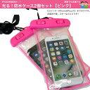 スマホ 防水ケース iPhone7 iPhoneX 8ケース スマホカバー iPhone6 Plus 6s Plus SE ipx8 xperia galaxy 対応