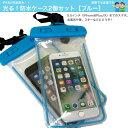 2個セット!ブルー スマホ 防水ケース iPhone7 iPhoneX/8ケース スマホカバー iPhone6 Plus 6s Plus SE ipx8 xperia galaxy 対応