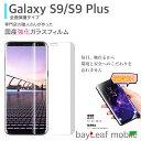 Galaxy S9 Plusフィルム ガラスフィルム 強化ガラス 全面保護 9H硬度 超薄 耐衝撃 自動吸着 3Dラウンドエッジ加工 気泡レス 国産 指紋防止