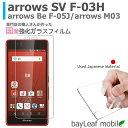 arrows SV F-03H Be F-05J M03 ア...