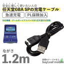 任天堂ゲームボーイアドバンスSP GBA 任天堂DS 充電ケーブル データ転送 急速充電 高耐久 断線防止 USBケーブル 充電器 1.2m