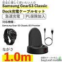 Samsung Gear S3 Classic サムスンS3 Frontier ギアS3クラシック サムスンギア ドック Dock 充電ケーブル 急速充電 高耐久 断線防止 USBケーブル 充電器 1m