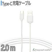 スマホ タイプC USB Type-C ケーブル 2m 充電ケーブル USB2.0 Type-c対応充電ケーブル 高速データ通信 standard-A Xperia エクスぺリア Switch スイッチ