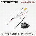 【carrozzeria】カロッツェリアKK-Y202BC ...