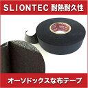 ネコポス可●ケーブルの保護・絶縁に!SLIONTEC製布テープ