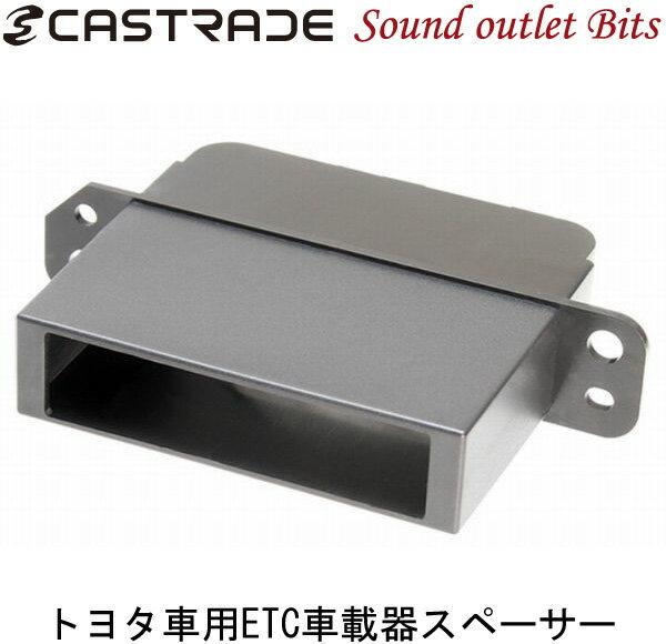 ネコポス可●■■【CASTRADE】キャストレードRE-CA-E20ETC車載機取付スペー…...:bits:10005549