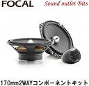 【Focal】フォーカルISS17017cm2way セパレートスピーカー