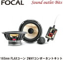 【Focal】フォーカルPS165F 16.5cm2way セパレートスピーカー【正規代理店商品】