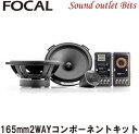 【Focal】フォーカル16.5cm2wayセパレートスピーカー PS165 V1