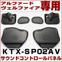 【ALPINE】アルパインKTX-SP02AVトヨタ・アルファード/ヴェルファイア専用サウンドコントロールパネル