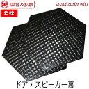 【StP】エスティーピー[スピーカー裏]STP CRYSTAL Premium1箱2枚入り(15mm厚)