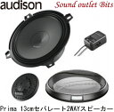 【audison】オーディソンAPK 130 Primaシリーズ13cmセパレート2wayスピーカー
