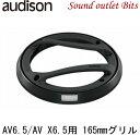 【audison】オーディソンAV GR6.5 スピーカーグリル 165mm AV 6.5/AV X6.5用 1ペア