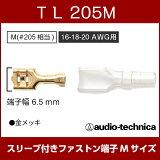 ネコポス可●【audio-technica】オーディオテクニカTL205M(1個売り)ファストン端子Mサイズ16-18-20AWG用(#205相当)