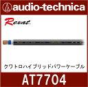 ネコポス可●【OUTLET】【audio-technica】オーディオテクニカRexatAT7704 4AWG相当 クワトロハイブリッドパワーケーブル1m90c...