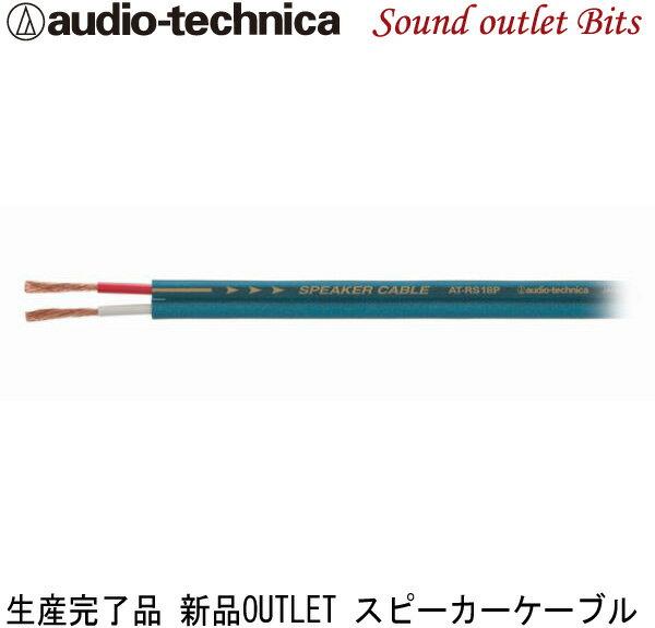 ネコポス可●【audio-technica】オーディオテクニカ14GスピーカーケーブルAT-RS18P