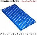 【audio technica】オーディオテクニカAT7450P20 (バラ1枚売り)AquieT(アクワイエ) インナータイプバイブレーションコントローラーライト