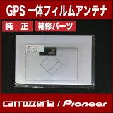 ネコポス可● 【carrozzeria】カロッツェリアCYN1049(旧型番_CZN6550)GPS一体フィルムアンテナ単品AVIC-MRZ09 AVIC-MRZ99AVIC-MRZ77 AVIC-MRZ66用