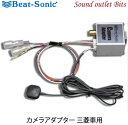 【Beat-Sonic】ビートソニックBC22 デリカD:5用バックカメラアダプター