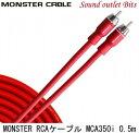 【MONSTER CABLE】モンスターケーブルMCA 350i-0.5M2ch RCAオーディオケーブル 0.5m